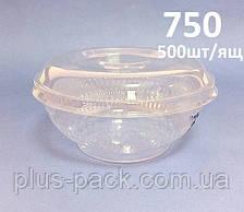 Упаковка для салата 750 (750 мл), круглая, одноразовая
