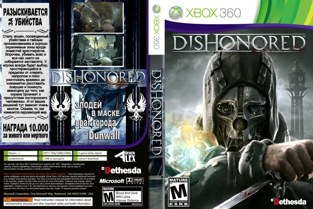 Dishonored (русский текст)