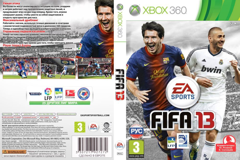 FIFA 13 (русский звук и текст)