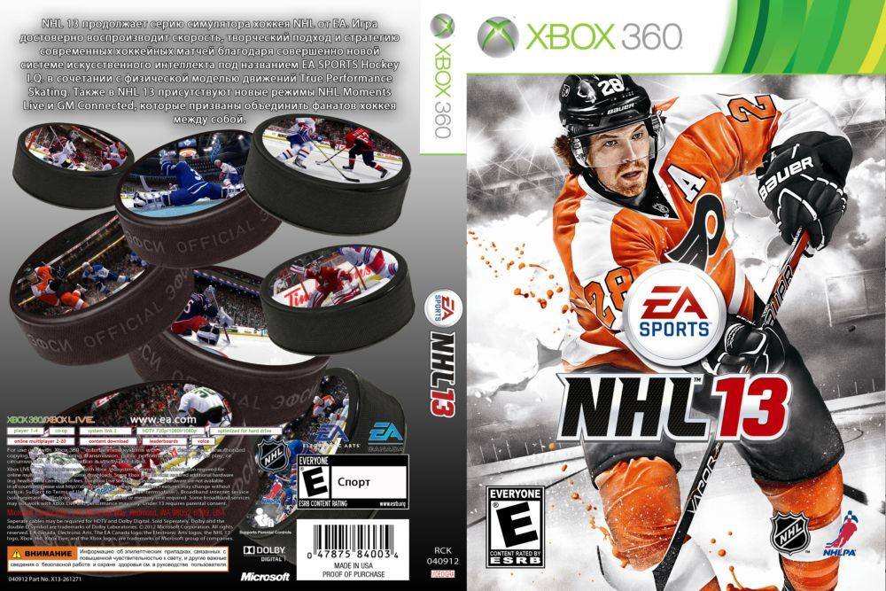 NHL 13 (русский текст)