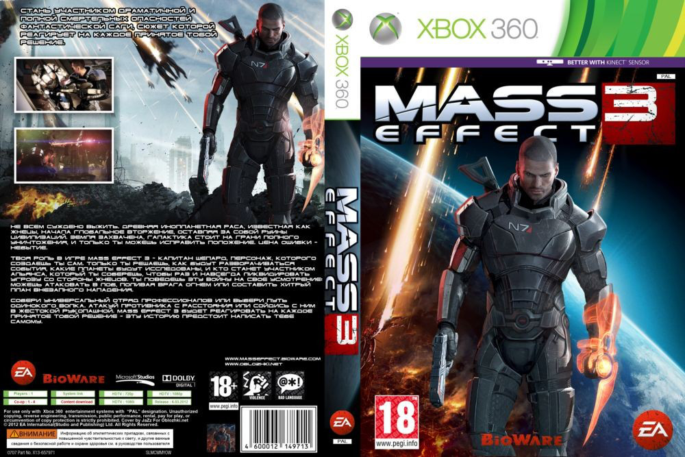 Mass Effect 3 (русский текст)
