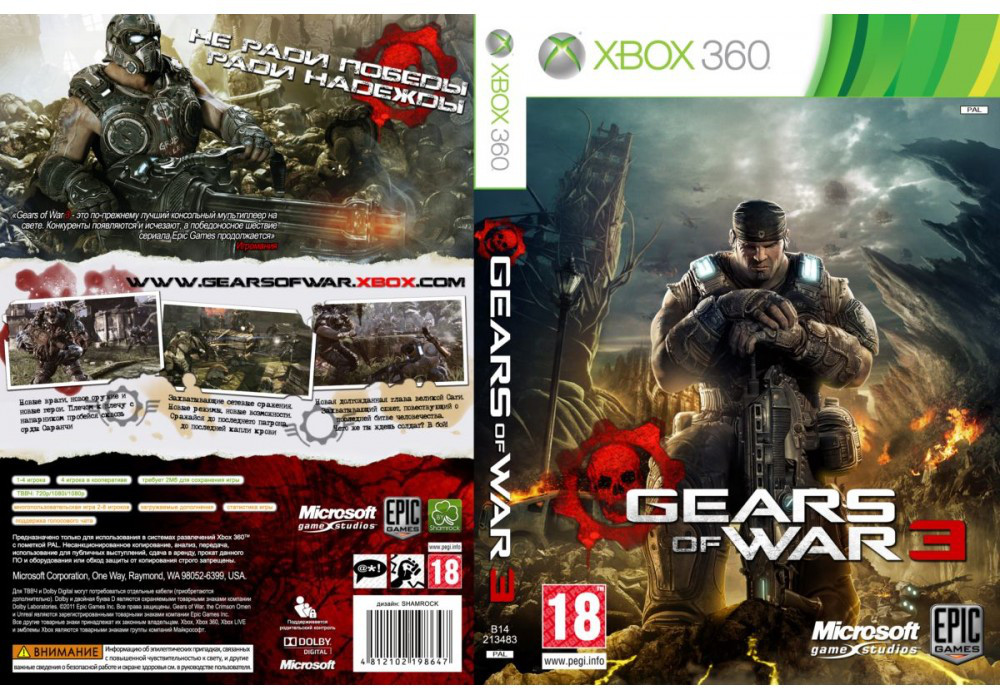 Gears of War 3 (русский текст)