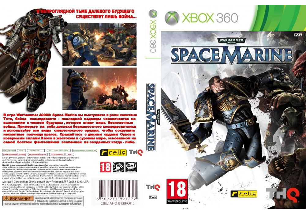 Warhammer 40.000: Space Marine (русский звук и текст)