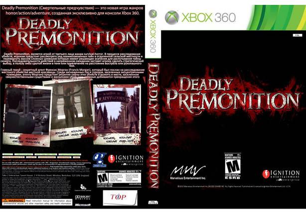 Deadly Premonition (російська версія), фото 2