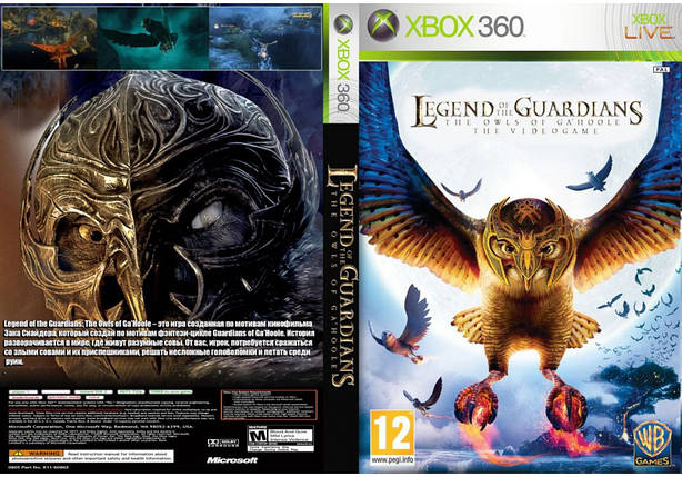 Legend of the Guardians: The Owls of Ga'Hoole (русская версия), фото 2