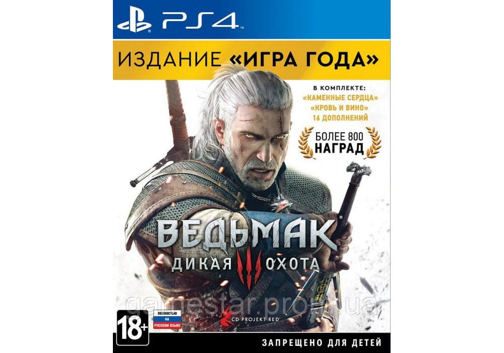 Игра для игровой консоли PlayStation 4, Ведьмак 3: Дикая Охота Game Of The Year Edition