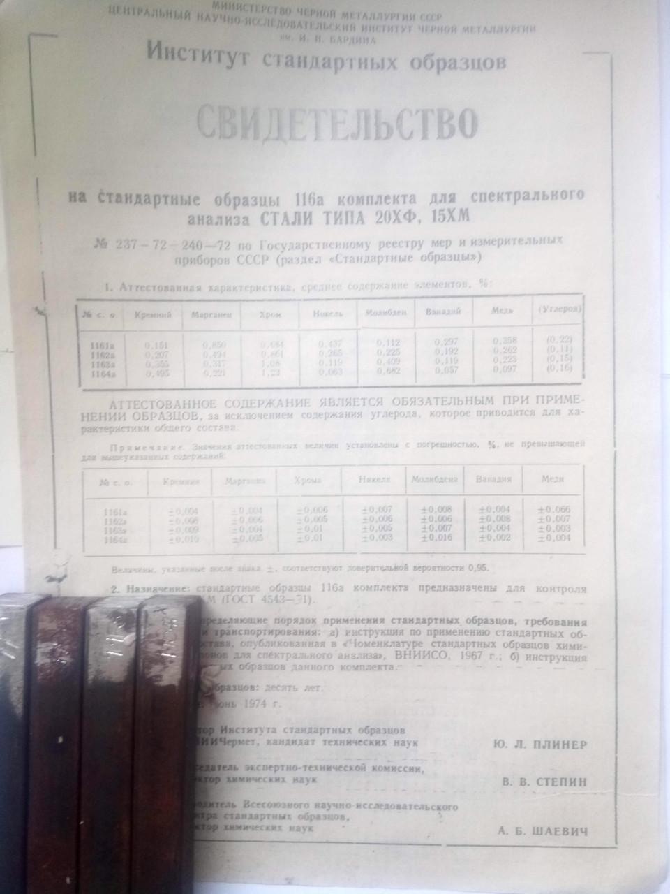 Комплект №116 а,  сталей типа  20ХВ,15ХВ, ГСО237-72-240-72