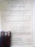 Комплект №116 а,  сталей типа  20ХВ,15ХВ, ГСО237-72-240-72, фото 1