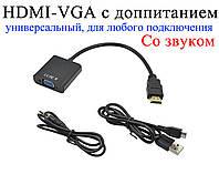 Адаптер-переходник HDMI-VGA с питанием и звуком для подключения PS4, T2 Strong