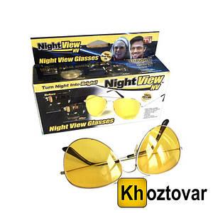 Очки для ночного вождения Night View Glasses