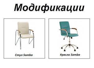 Кресло Samba GTP ткань ZT-22 (Новый стиль ТМ) , фото 2