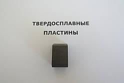 Пластина твердосплавная напайная 13031 ВК8