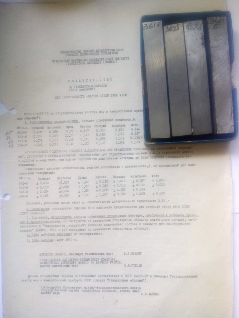 Комплект №36б, сталей типа  Х12М, ГСО254-72-257-72