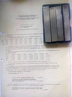 Комплект №36б, сталей типа  Х12М, ГСО254-72-257-72, фото 1