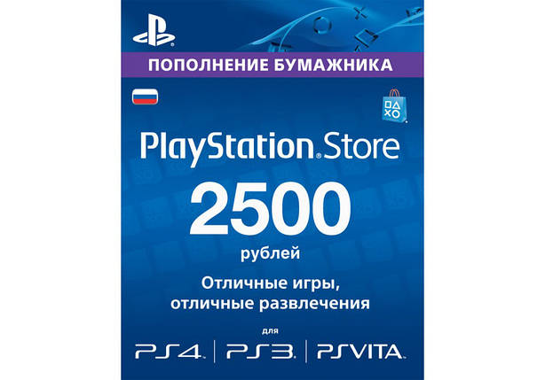 Карта пополнения PSN 2500 рублей, фото 2