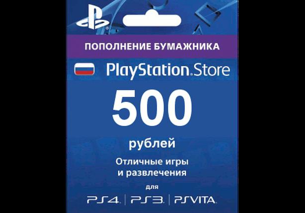 Карта пополнения PSN 500 рублей, фото 2
