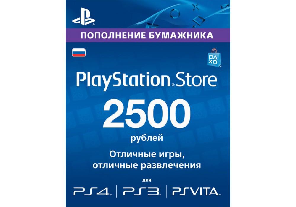 Карта пополнения PSN 2500 рублей
