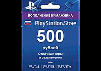 Карта пополнения PSN 500 рублей