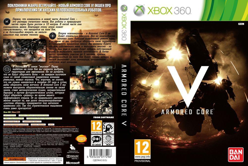 Игра для игровой консоли Xbox 360, Armored Core V