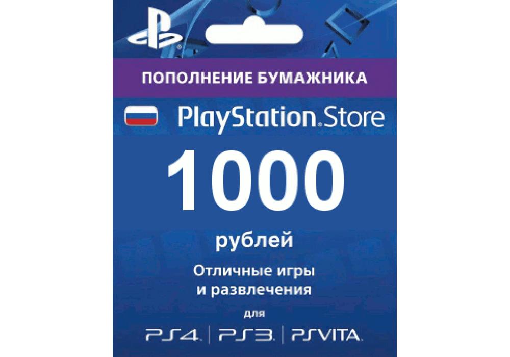 Карты пополнения PSN 1000 рублей