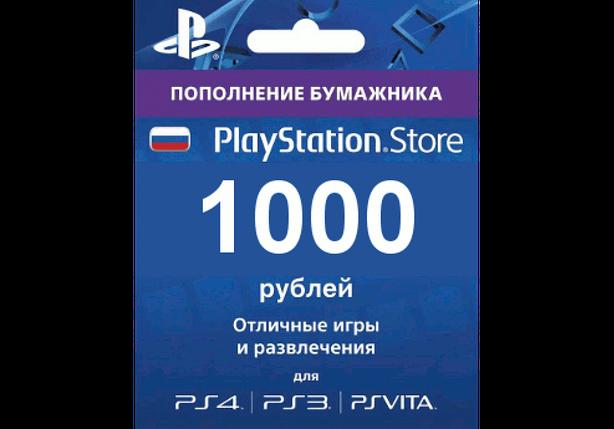 Карты пополнения PSN 1000 рублей, фото 2