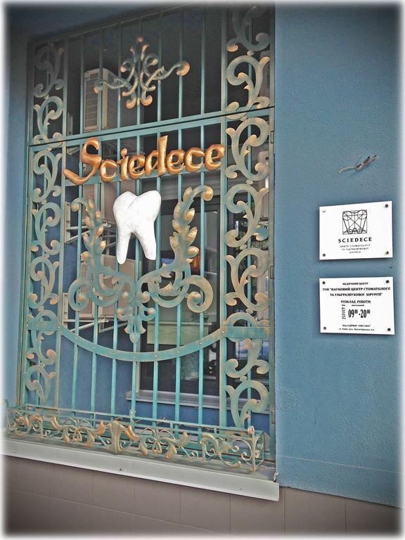 """Стоматологическая клиника """"Sciedece"""" на Богатырской"""