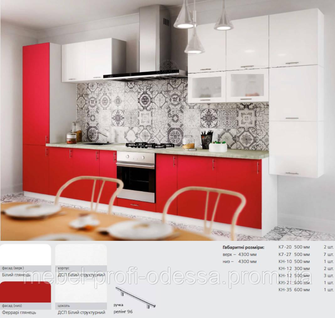 Кухня комплект 04 Крашеные фасады мдф, Кухни современного стиля, Крашеные фасады мдф, Кухня под заказ, наборны