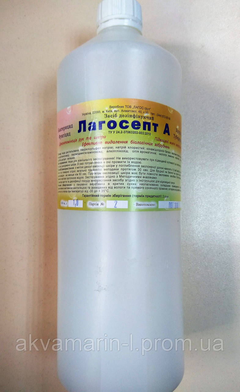 Мыло Лагосепт А  антибактериальное, дезинфицирующее для рук 1 л.