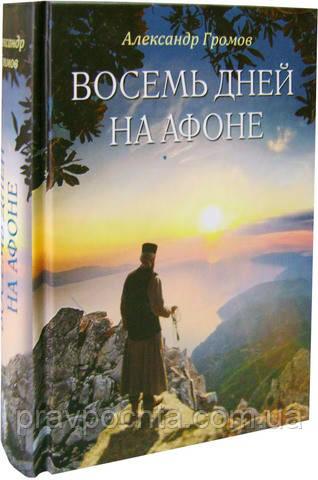 Вісім днів на Афоні. Нотатки паломника. Олександр Громов