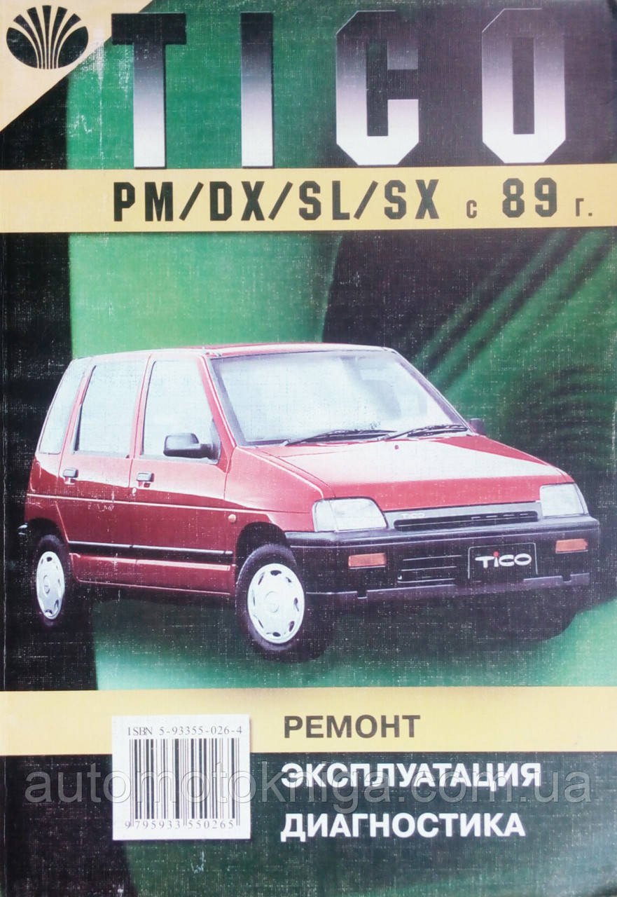 DAEWOO TICO   Модели с 1989 года   Руководство по ремонту и эксплуатации