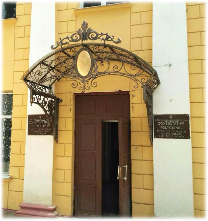 Козырек на поликлинике им. В. П. Филатова в городе Одесса
