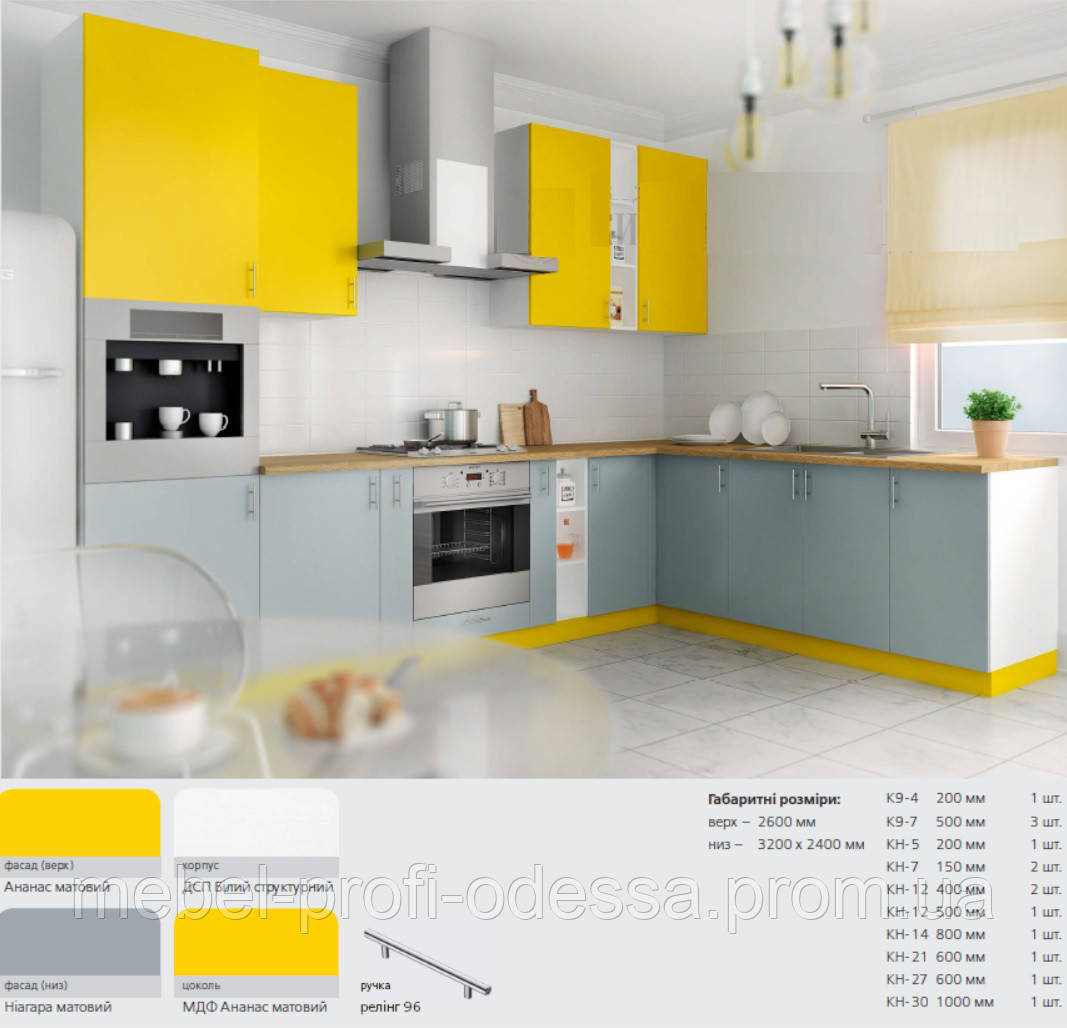 Кухня комплект 10 Крашеные фасады мдф, Кухни современного стиля, Крашеные фасады мдф, Кухня под заказ, наборны