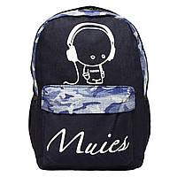 Стильный рюкзак Music Синий