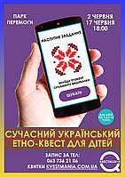 """2 червня. Дитячий квест """"ЕТНО"""" в Парку Перемога"""