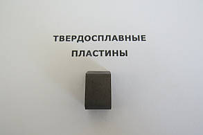 Пластина твердосплавная напайная 13632 ВК8