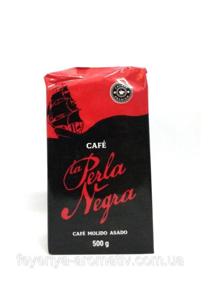 Кофе молотый La Perla Negra, 500гр (Испания)