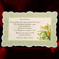 Приглашения с тюльпанами (арт. 610)