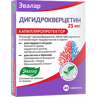 """""""Дигидрокверцетин"""",Капилляропротектор Эвалар 20 таблеток"""