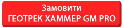 Замовити ГеоТрек Хаммер GM PRO
