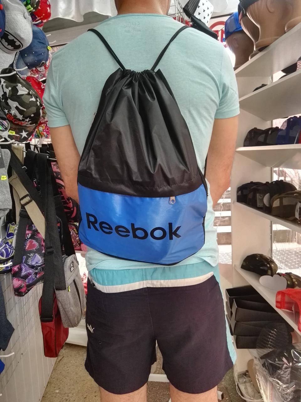 742610e3de1a Рюкзак-мешок Reebok синяя вставка, цена 120 грн., купить в Ровно ...