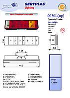 0030L Sertplast фонарь задний левый правый 7 секций с проводом универсальный  DAF Iveco MAN MB прицепы