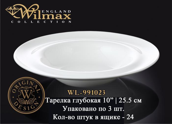 Тарелка глубокая круглая ,d= 25,5см  WL-991023