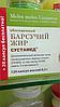 Барсучий жир сустамед, 120 капсул, 0,3 г