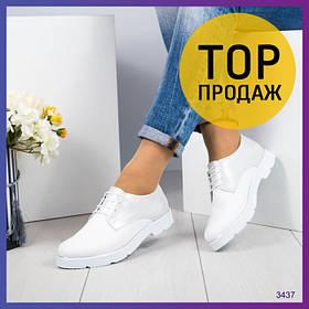 Женские туфли на низком ходу, белые / туфли женские на шнурках, кожаные, удобные, модные