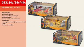 """Игровой набор """"Строительные работы"""", металлический GZ3134C/36C/4"""