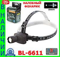 Налобный фонарик с зумом Bailong BL-6611