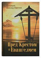 Пред Крестом и Евангелием. Протоиерей Александр Шаргунов, фото 1