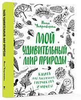 Мой удивительный мир природы. Книга для рисования, творчества и мечты. Чакрабарти Н.