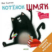 Роб Скоттон: Котёнок Шмяк, фото 1