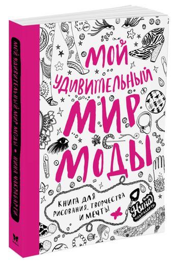Мой удивительный мир моды. Книга для рисования, творчества и мечты. Чакрабарти Н.